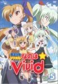 魔法少女リリカルなのはViVid Vol.5