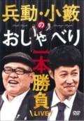 兵動・小籔のおしゃべり一本勝負LIVE