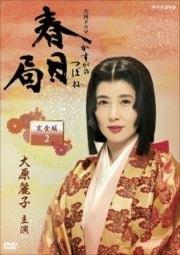 NHK大河ドラマ 春日局 完全版 2