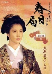 NHK大河ドラマ 春日局 完全版 8