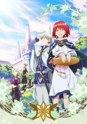赤髪の白雪姫 第1巻