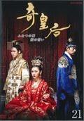 奇皇后 -ふたつの愛 涙の誓い- Vol.21