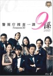 警視庁捜査一課9係 シーズン10 2015 4巻