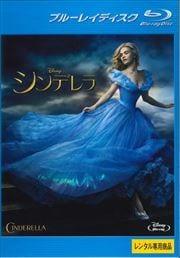 【Blu-ray】シンデレラ