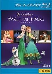 【Blu-ray】ディズニー・ショートフィルム・コレクション
