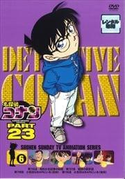 名探偵コナン DVD PART23 vol.6