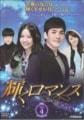 輝くロマンス Vol.4