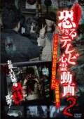 【放送禁止】恐すぎるテレビ心霊動画2 〜テレビ制作会社に隠された心霊映像集〜