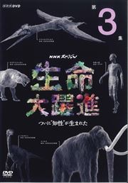 NHKスペシャル 生命大躍進 第3集