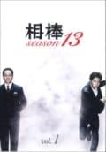 相棒 season 13 1