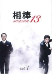 相棒 season 13セット