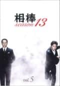 相棒 season 13 5