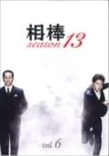 相棒 season 13 6