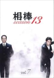 相棒 season 13 7