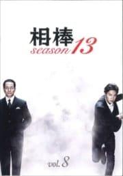 相棒 season 13 8