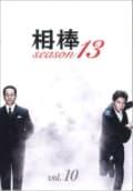 相棒 season 13 10