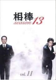 相棒 season 13 11