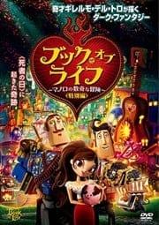 ブック・オブ・ライフ 〜マノロの数奇な冒険〜<特別編>