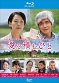 【Blu-ray】愛を積むひと