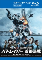 【Blu-ray】THE NEXT GENERATION パトレイバー 首都決戦