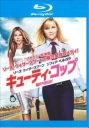 【Blu-ray】キューティ・コップ