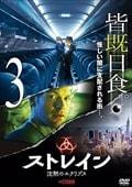 ストレイン 沈黙のエクリプス vol.3