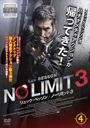 リュック・ベッソン ノーリミット3 VOL.4(最終巻)