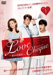 Love Cheque 〜恋の小切手〜 第1巻