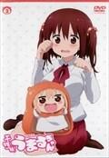 干物妹!うまるちゃん Vol.2