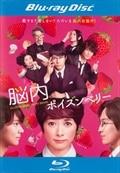 【Blu-ray】脳内ポイズンベリー