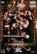 【TVシリーズ】牙狼<GARO>-GOLD STORM-翔 VOL.3
