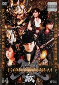 【TVシリーズ】牙狼<GARO>-GOLD STORM-翔 VOL.4