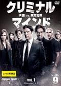 クリミナル・マインド FBI vs. 異常犯罪 シーズン9 Vol.1