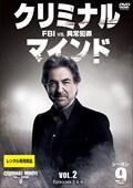クリミナル・マインド FBI vs. 異常犯罪 シーズン9 Vol.2