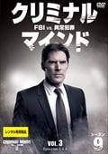 クリミナル・マインド FBI vs. 異常犯罪 シーズン9 Vol.3