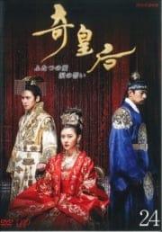 奇皇后 -ふたつの愛 涙の誓い- Vol.24
