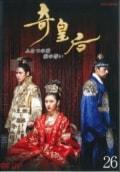 奇皇后 -ふたつの愛 涙の誓い- Vol.26