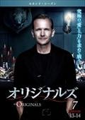 オリジナルズ<セカンド・シーズン> Vol.7