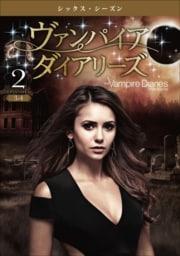 ヴァンパイア・ダイアリーズ <シックス・シーズン> Vol.2