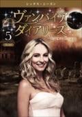 ヴァンパイア・ダイアリーズ <シックス・シーズン> Vol.5