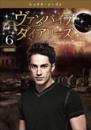 ヴァンパイア・ダイアリーズ <シックス・シーズン> Vol.6