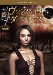 ヴァンパイア・ダイアリーズ <シックス・シーズン> Vol.7