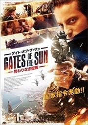 ゲイト・オブ・ザ・サン 〜終わりなき聖戦〜