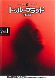 トゥルーブラッド <シックス・シーズン> Vol.1