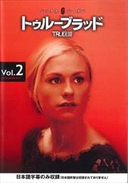 トゥルーブラッド <シックス・シーズン> Vol.2