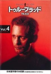 トゥルーブラッド <シックス・シーズン> Vol.4