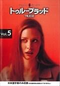 トゥルーブラッド <シックス・シーズン> Vol.5