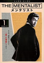 THE MENTALIST/メンタリスト <シックス・シーズン> Vol.1