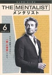 THE MENTALIST/メンタリスト <シックス・シーズン> Vol.6