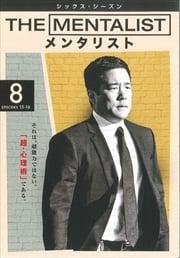 THE MENTALIST/メンタリスト <シックス・シーズン> Vol.8